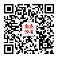 尚克公考|2019国考行测答案