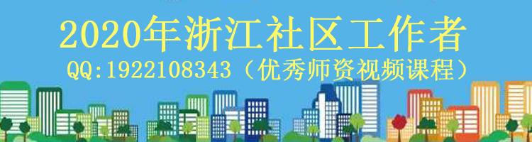 2020年浙江杭州市临安区招聘专职社区工作者公告